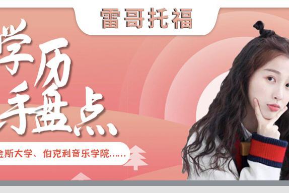 【雷哥托福】 想和爱豆做校友不?青2创3高学历妹妹学校大盘点!