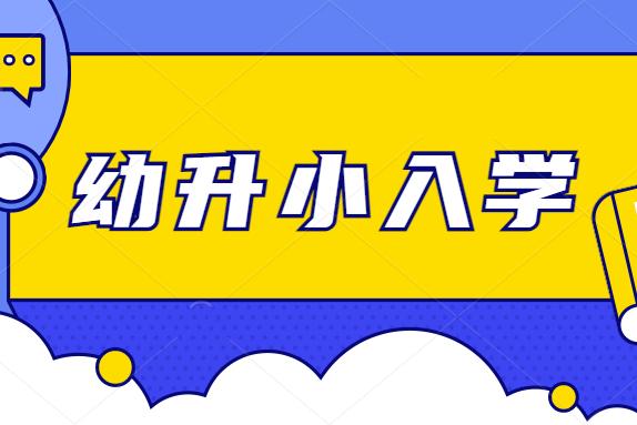 武汉各区幼升小入学政策要点汇总!全是干货速戳!