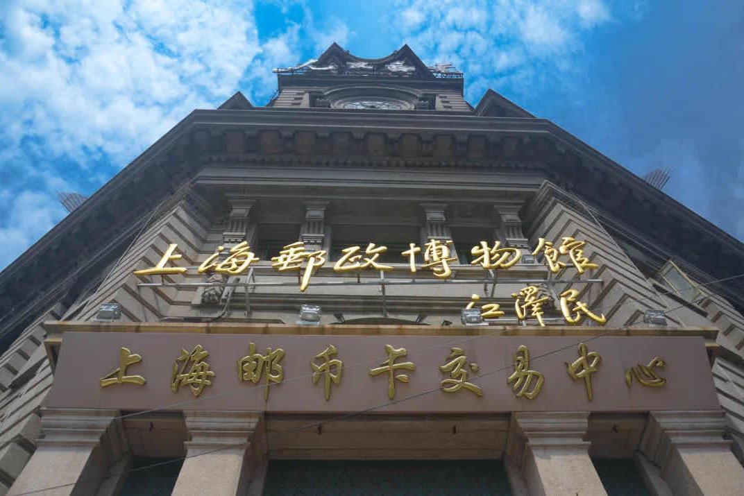 上海邮币卡交易中心贴出招贤榜:高薪招聘总经理