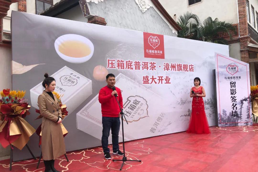 压箱底普洱茶漳州旗舰店开业,闽南水乡打造普洱茶文化交流新地标