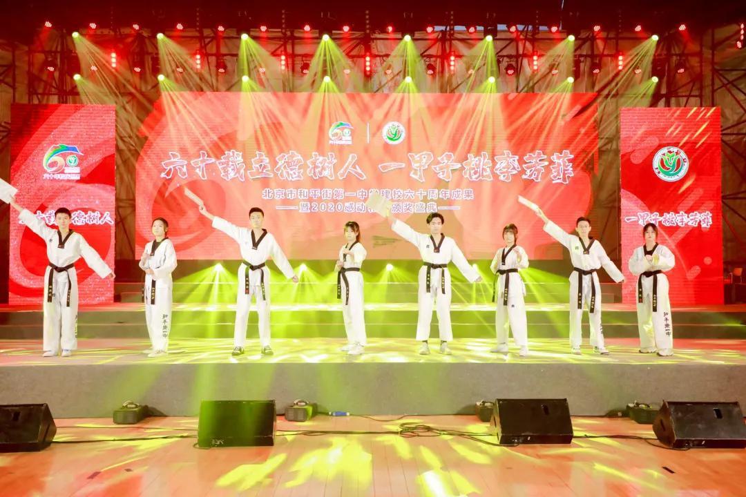 北京市和平街第一中学校庆60周年系列活动 我与'和一'共成长