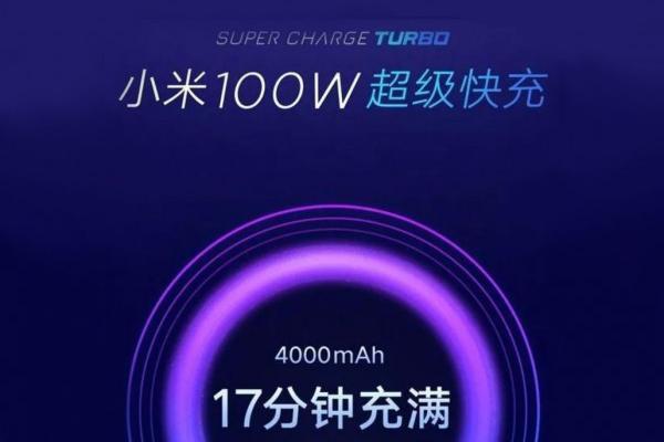 小米120W电源适配器获3C认证 要首发100W快充?