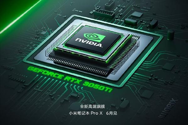 小米笔记本Pro X下月问世 将搭载RTX 3050Ti独显