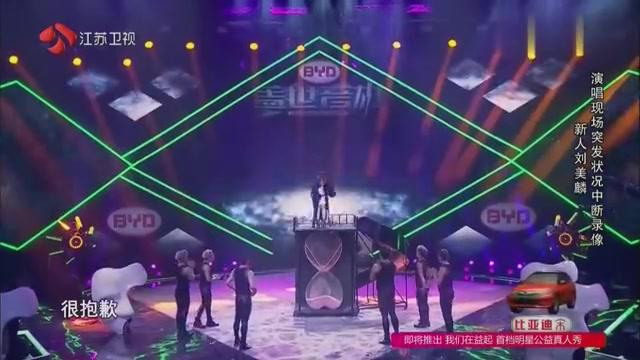 现场出现意外,刘美麟唱跑调,国际友人一脸懵X