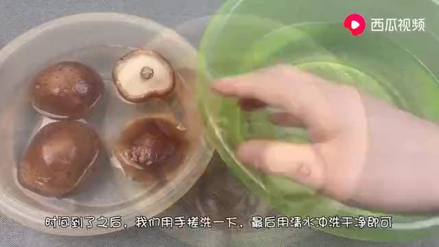香菇用清水洗就错了,教你小妙招,让脏东西小虫子乖乖溜掉