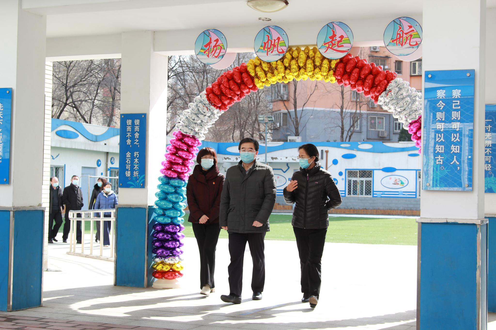 北京市委教育工委领导到丰台区芳城园小学调研