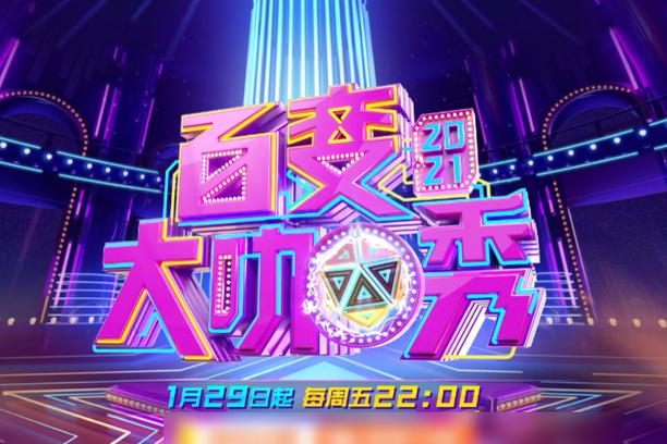 《百变大咖秀6》官宣定档!十八位综艺当红艺人加盟,不追要后悔