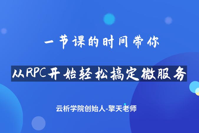 十余年实战经验Java架构师带你从RPC开始轻松搞定微服务