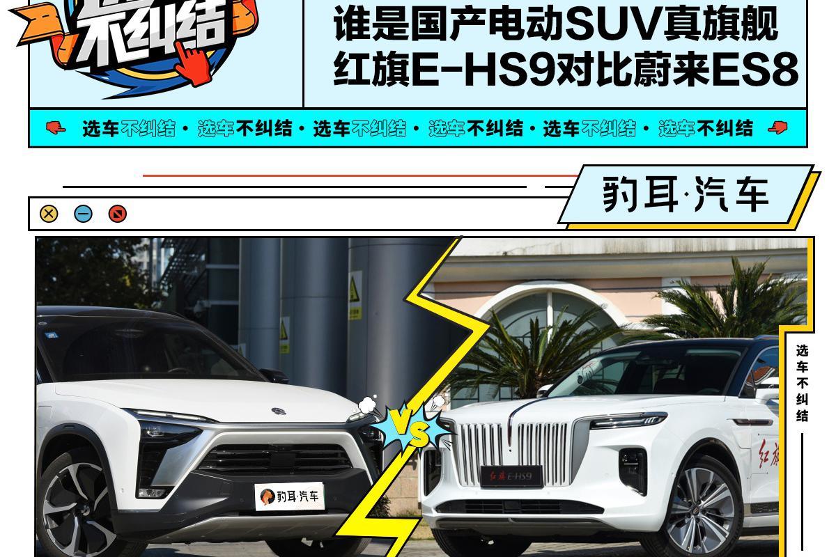 告诉你谁是国产电动SUV真·旗舰,红旗E-HS9对比蔚来ES8