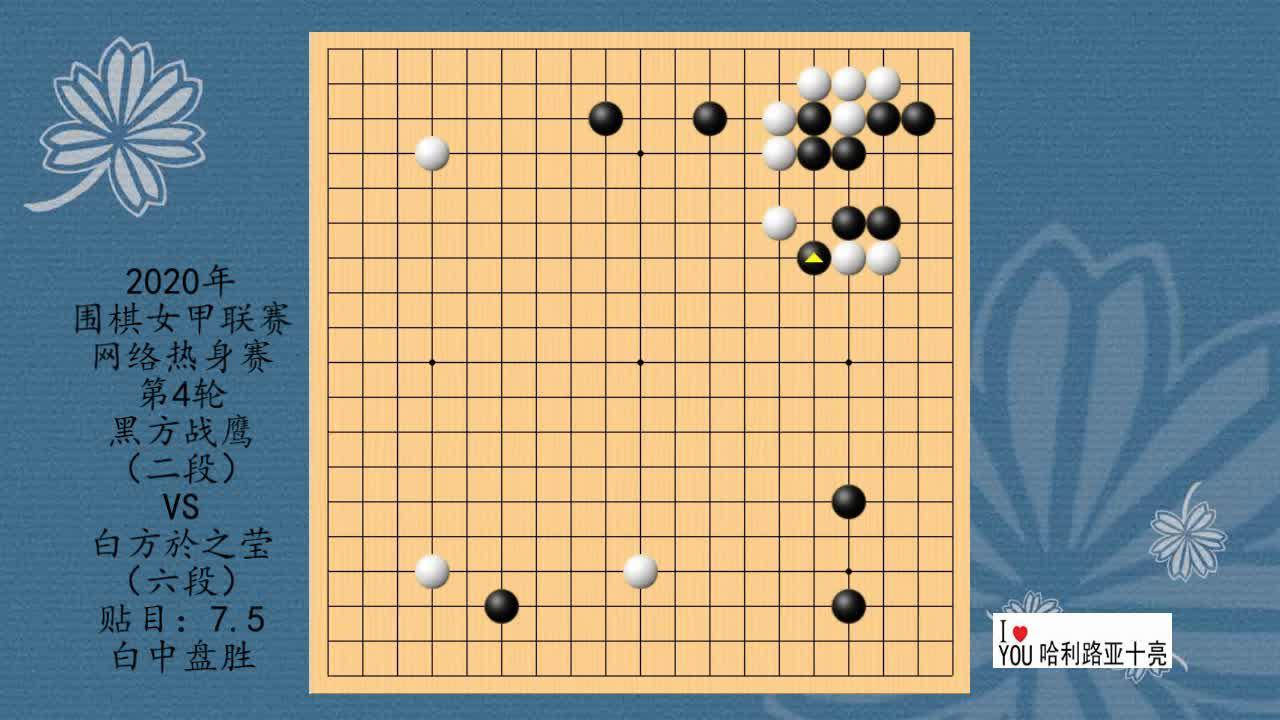 2020年围棋女甲联赛网络热身赛第4轮,战鹰VS於之莹,白中盘胜