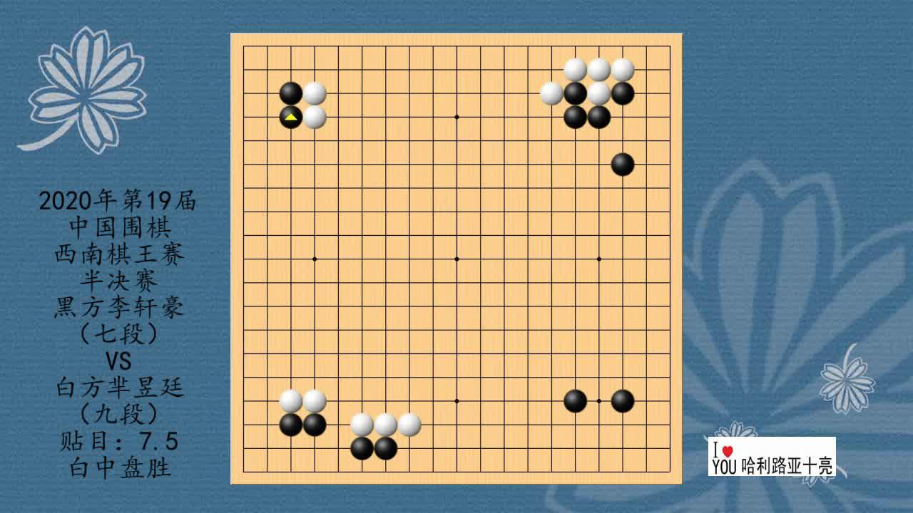 2020年第19届中国围棋西南棋王赛半决赛,李轩豪VS芈昱廷