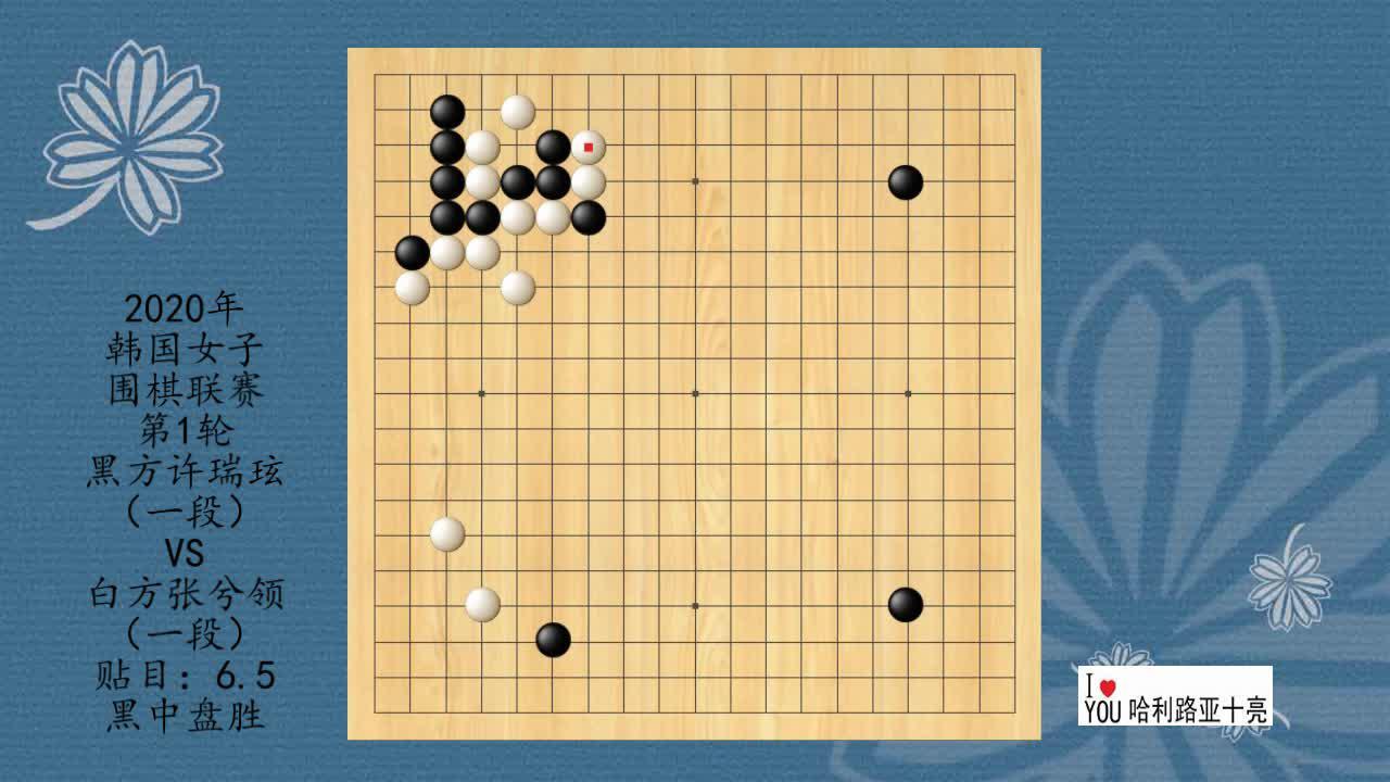 2020年韩国女子围棋联赛第1轮,许瑞玹VS张兮领,黑中盘胜