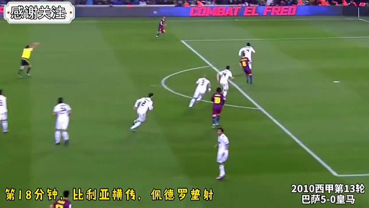回顾巴萨5比0皇马 梅西两次助攻比利亚闪耀全场 拉莫斯最后怒了