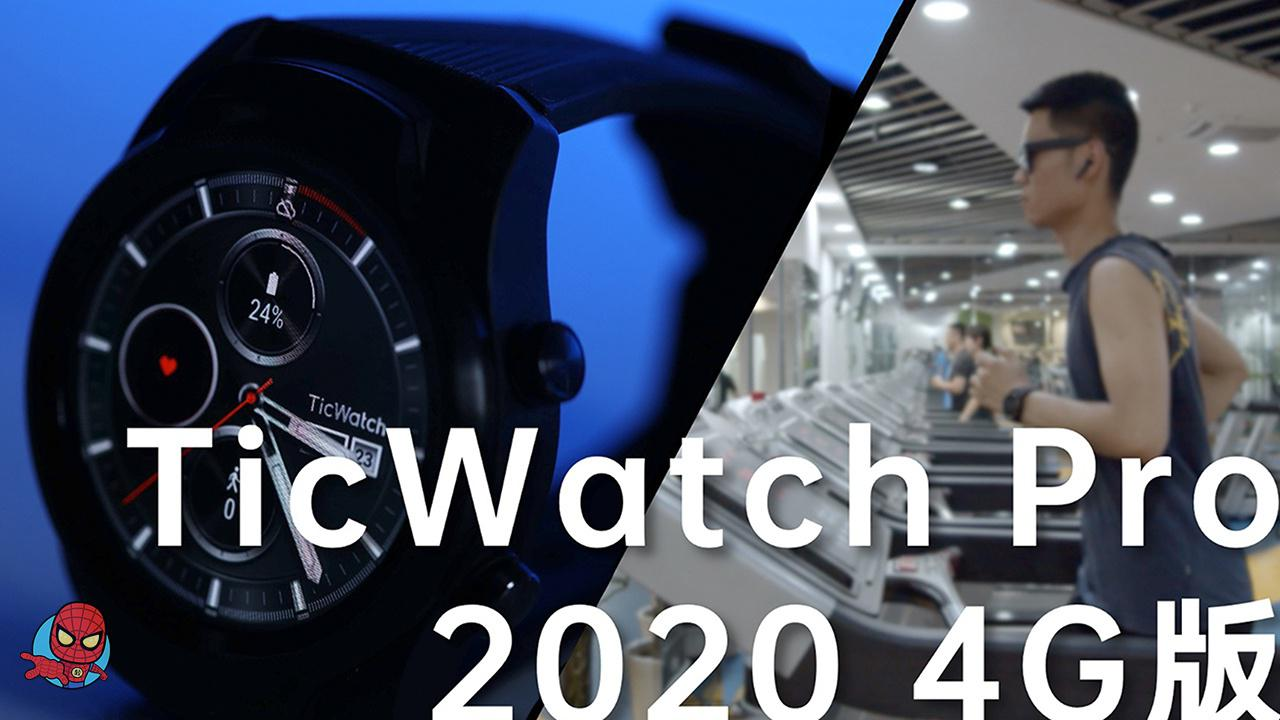 赶紧动起来吧!我用TicWatch Pro 2020 4G版的感受