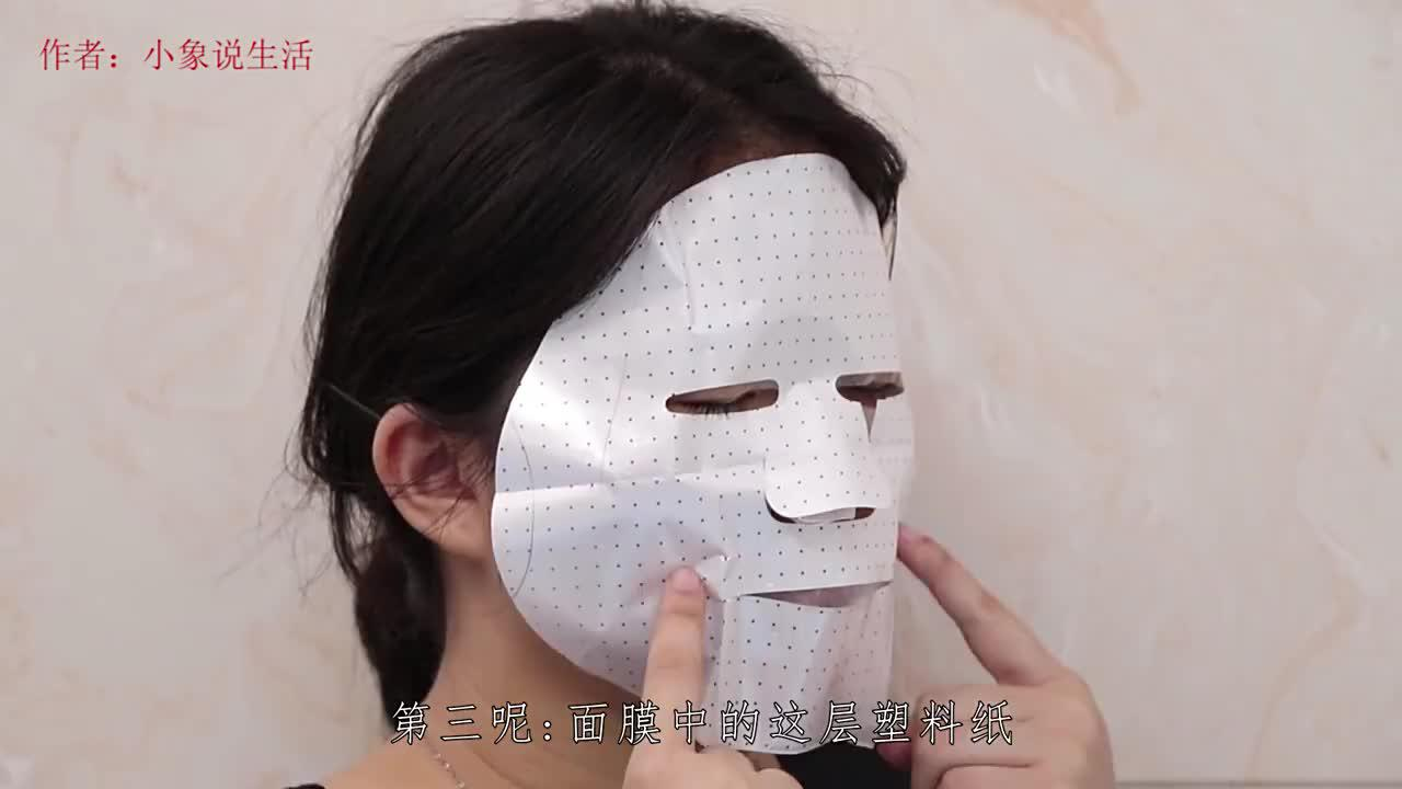 面膜里的塑料纸是个宝,可惜好多女生都扔了,难怪敷面膜效果不佳