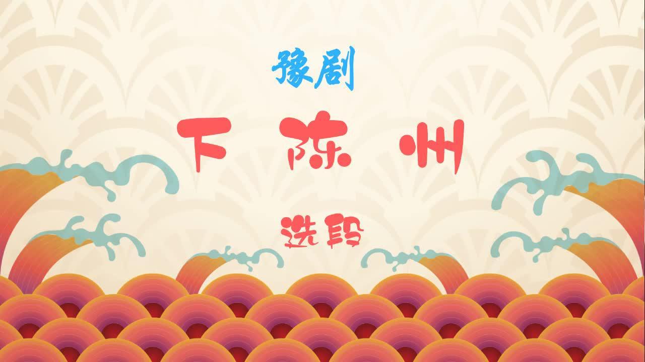 豫剧《下陈州》选段,怀念陈州众百姓,王金山精彩唱段