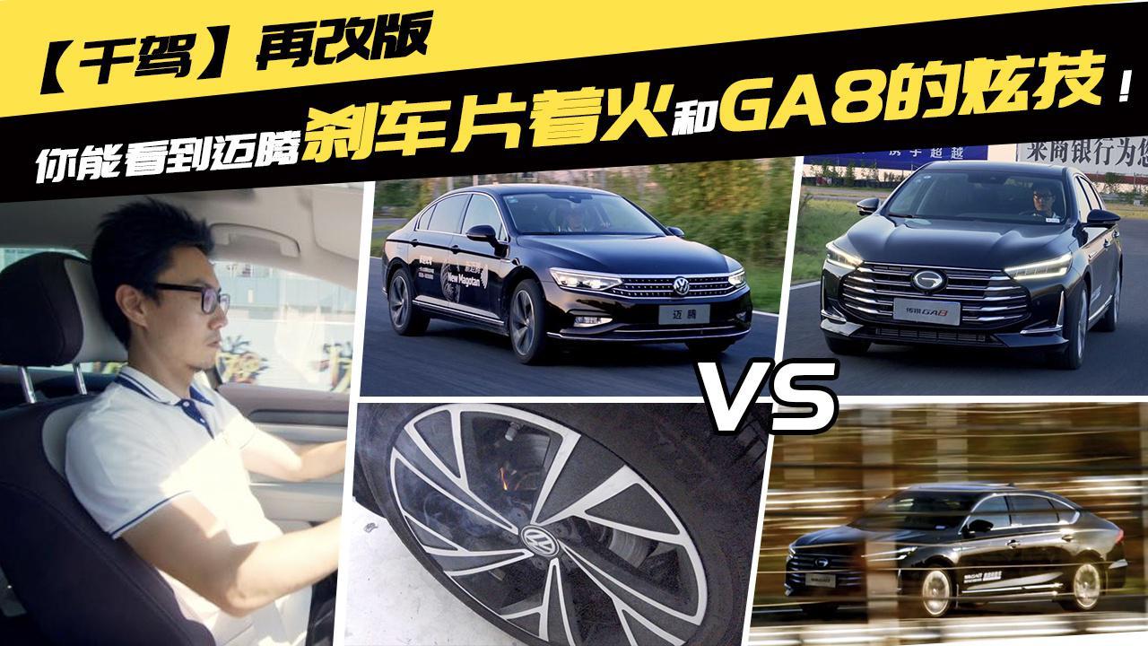 视频:【干驾】再改版 你能看到迈腾刹车片着火和GA8的炫技!
