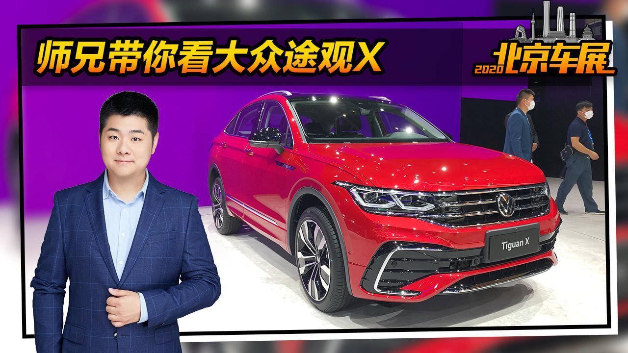 视频:预售24.6万 年轻人更喜欢的轿跑SUV 北京车展带你看大众途观X