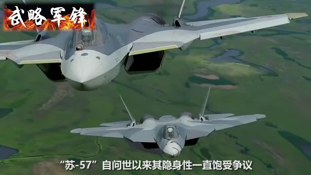 35吨苏57实力不堪?俄空军亮相无敌法宝,战斗机可实现空陆双隐身