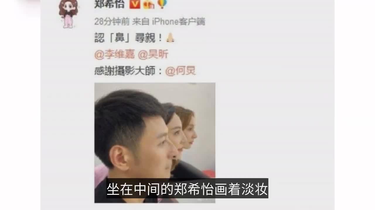 郑希怡晒与李维嘉吴昕合照,网友大呼:同款鼻子这是认亲现场?