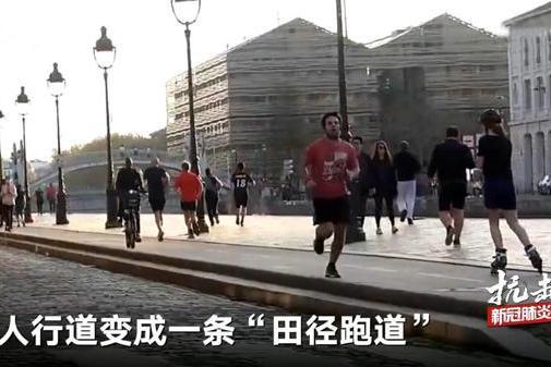 法国疫情加剧,巴黎禁止白天户外运动,市民:晚上再来!