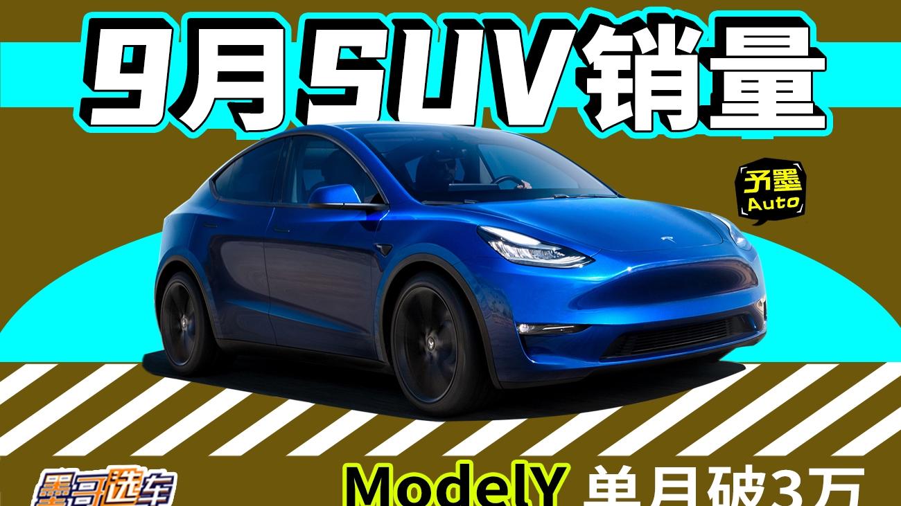 视频:9月SUV销冠易主!特斯拉Model Y单月破3万
