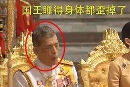 泰国玛哈国王:我不是一个合格的演员