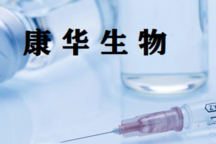 靠狂犬病疫苗连续20个涨停,现在却面临腰斩,康华生物还有戏吗?