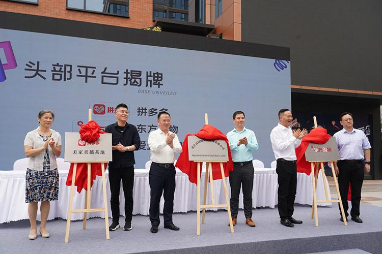 爱企谷现代国际企业社区盛大开园 打造网红电商直播基地