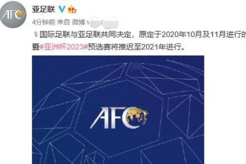 利好国足?40强赛再将推迟,亚足联官方:世预赛推迟至2021年举行
