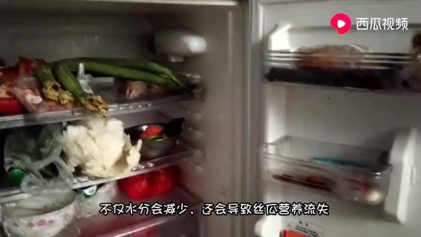 丝瓜不能直接放冰箱保存,学会这个窍门,放7天不腐烂不发黑!