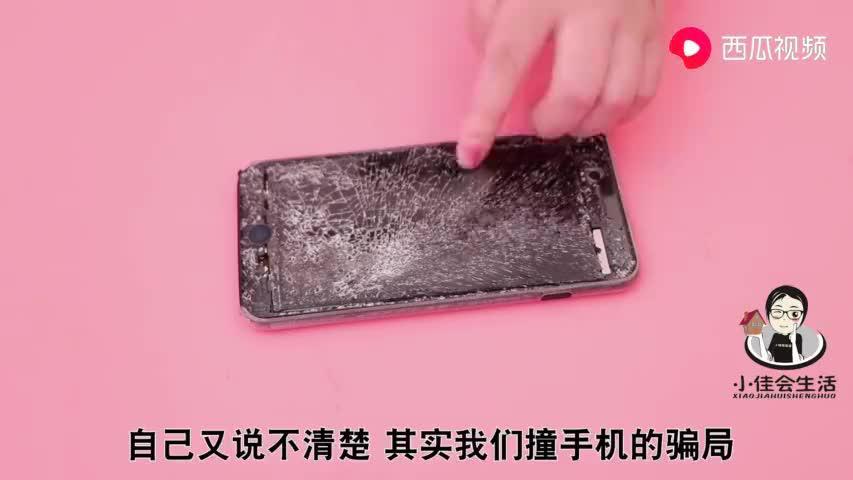 小心火车站的撞手机的骗局,用一张纸就能巧化解,早点清楚早受益