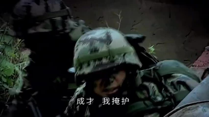 大部队撤退,许三多为了掩护队友,孤身一人被包围
