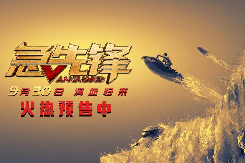 """国庆嗨爆影院! 《急先锋》预售开启带你""""全球旅行"""""""