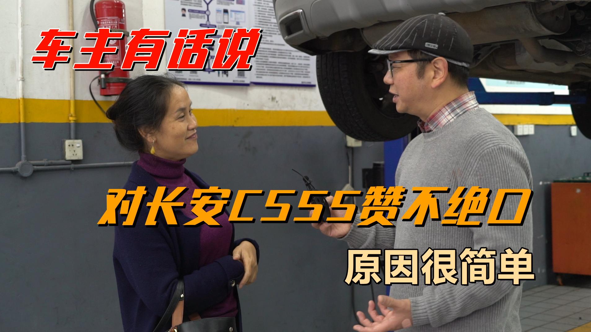 视频:车主有话说:对长安CS55赞不绝口 原因很简单