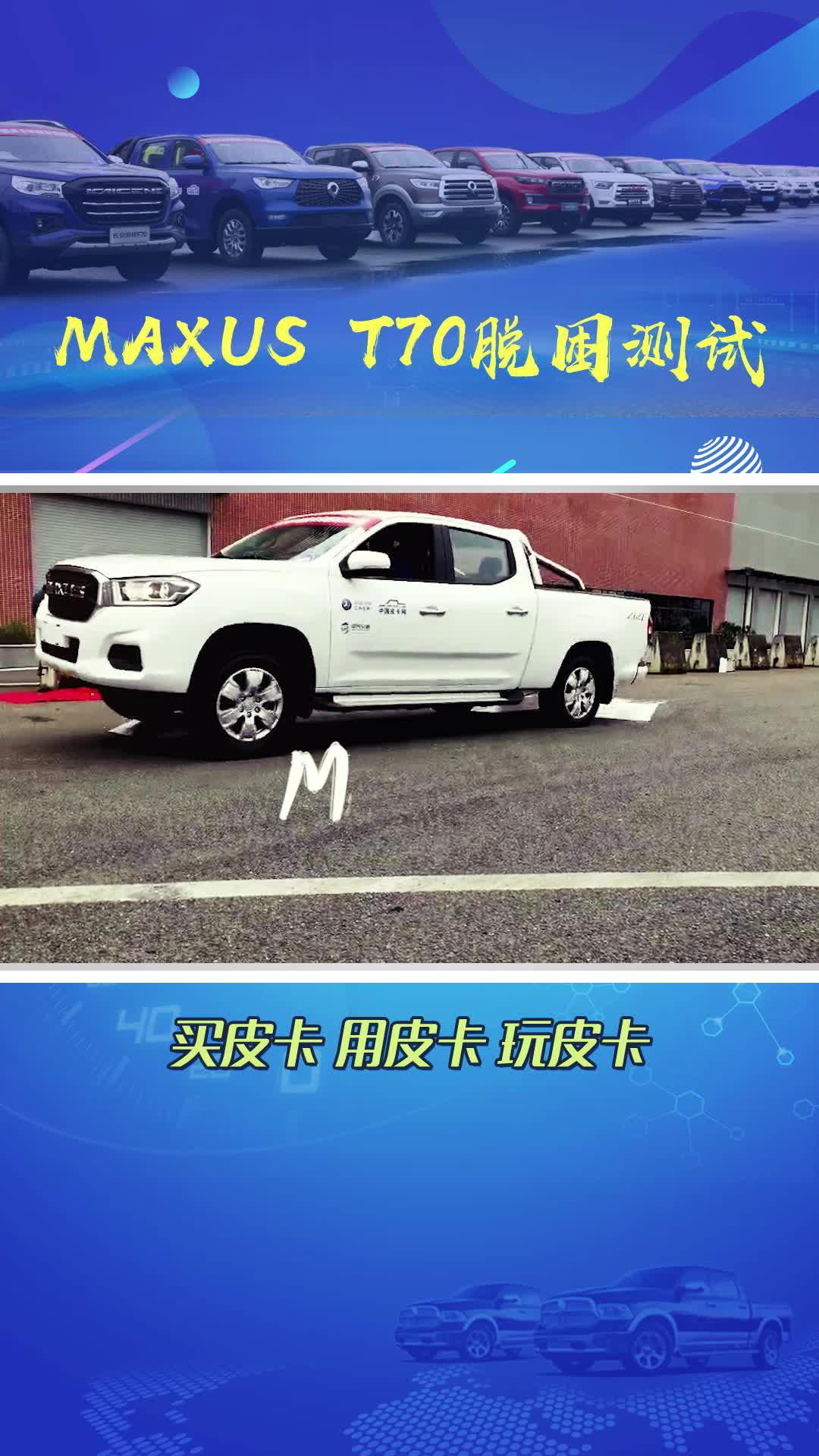 视频:王牌皮卡申请出战?MAXUS T70皮卡脱困测试!