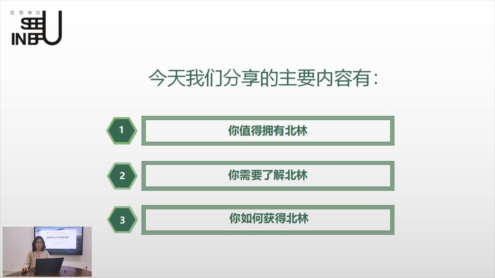 直播回放  北京林业大学本科阶段实行零门槛申请转专业制度
