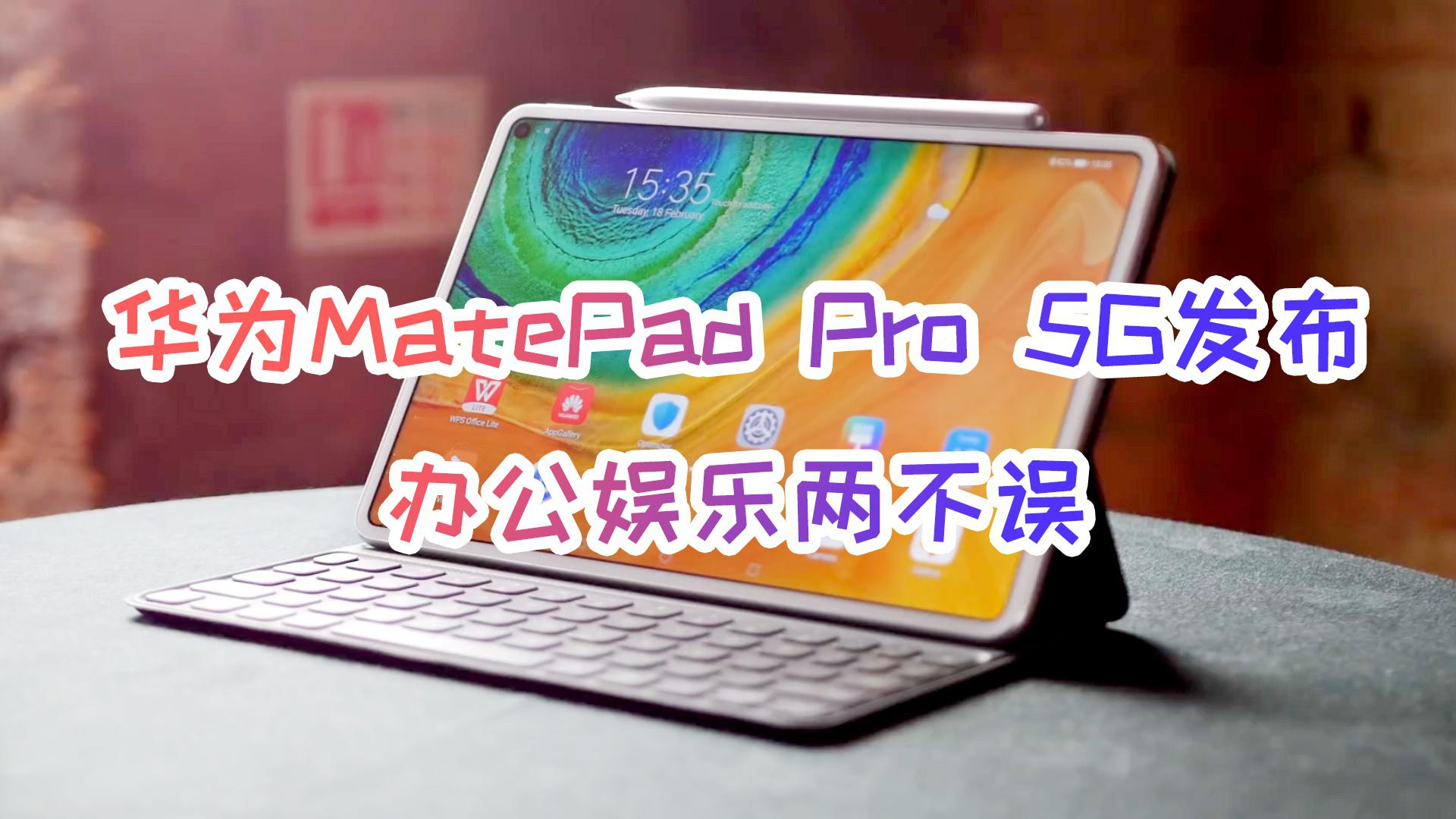 5G平板来啦,华为MatePad Pro 5G发布,办公娱乐两不误