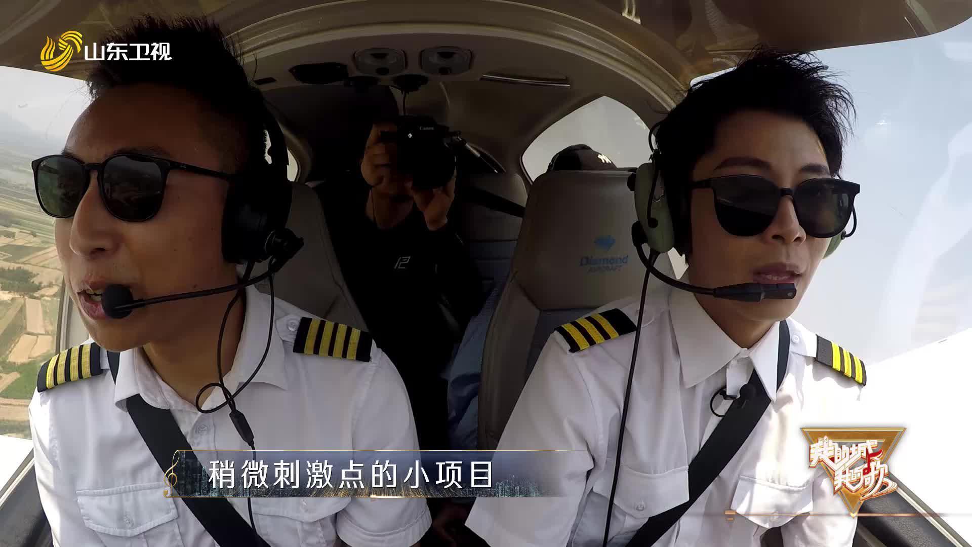 《我的城 我的歌》主持人王晓龙体验飞行操作