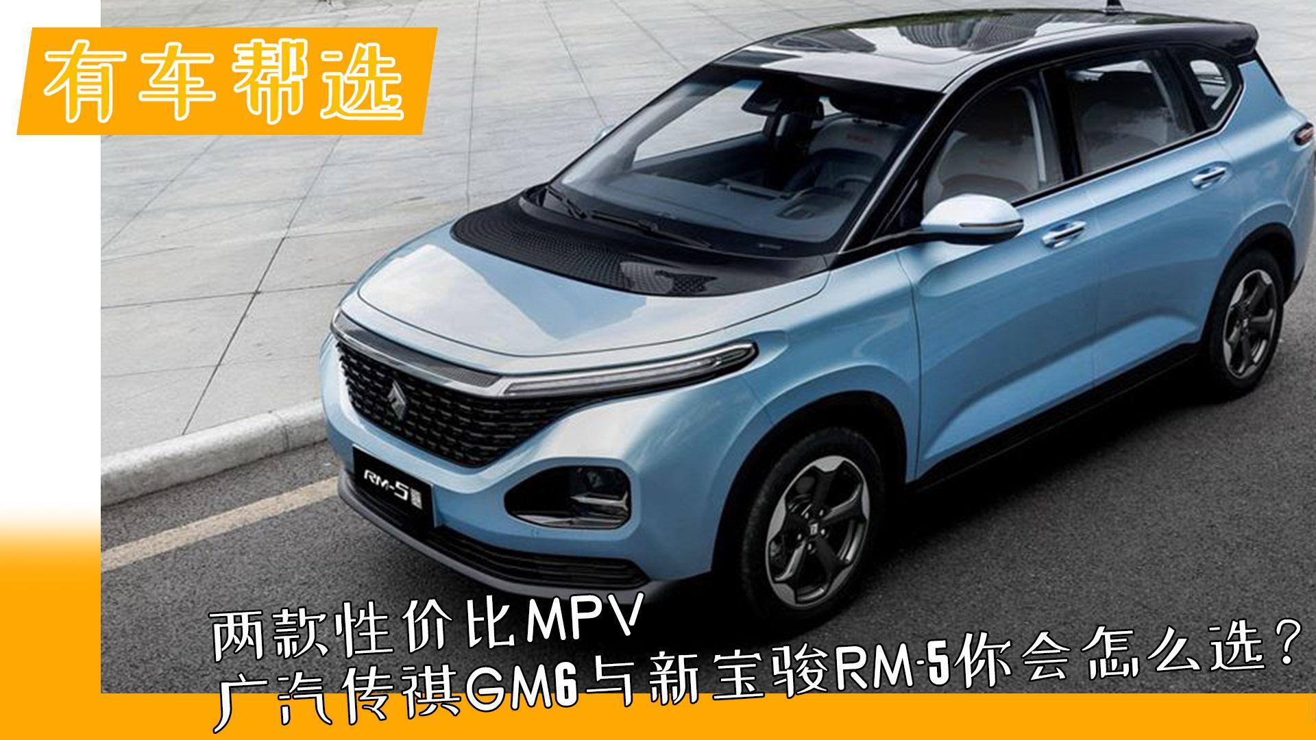 两款性价比MPV 广汽传祺GM6与新宝骏RM-5你会怎么选?
