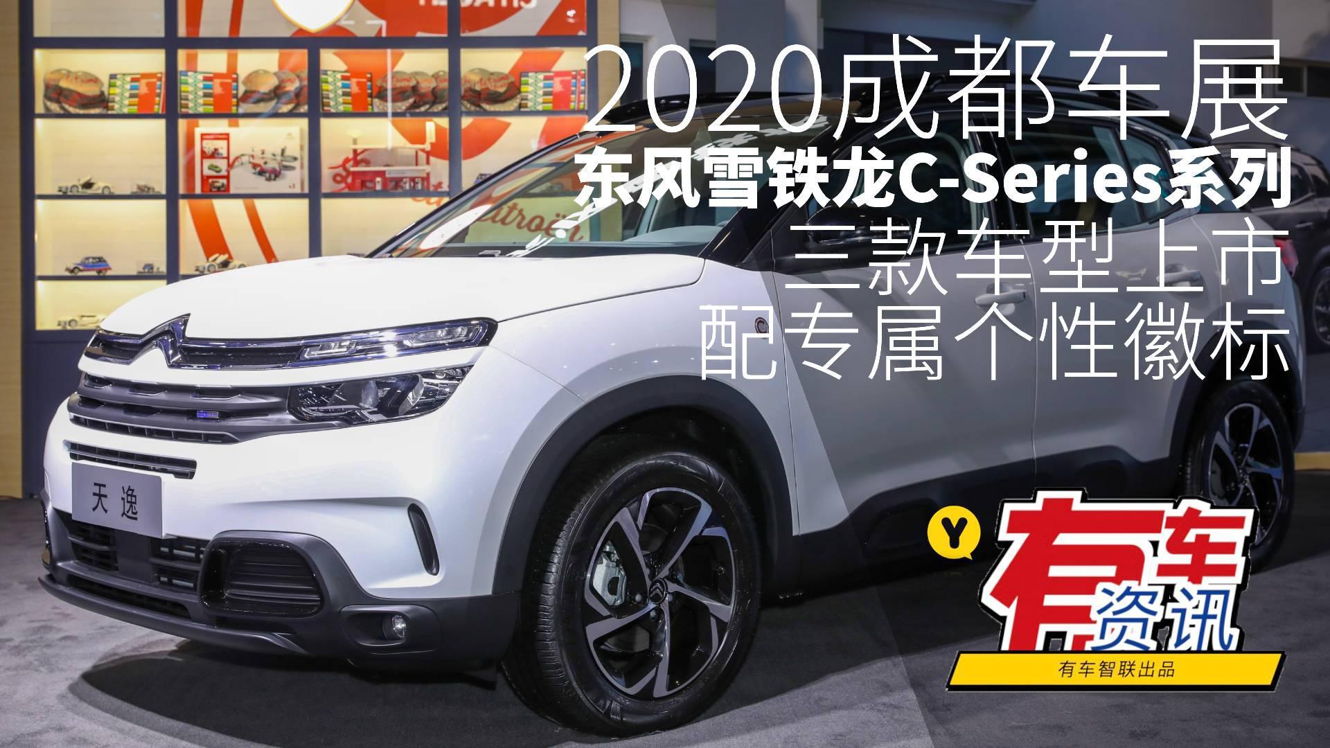 视频:2020成都车展丨东风雪铁龙C-Series系列车型上市 配专属个性徽标