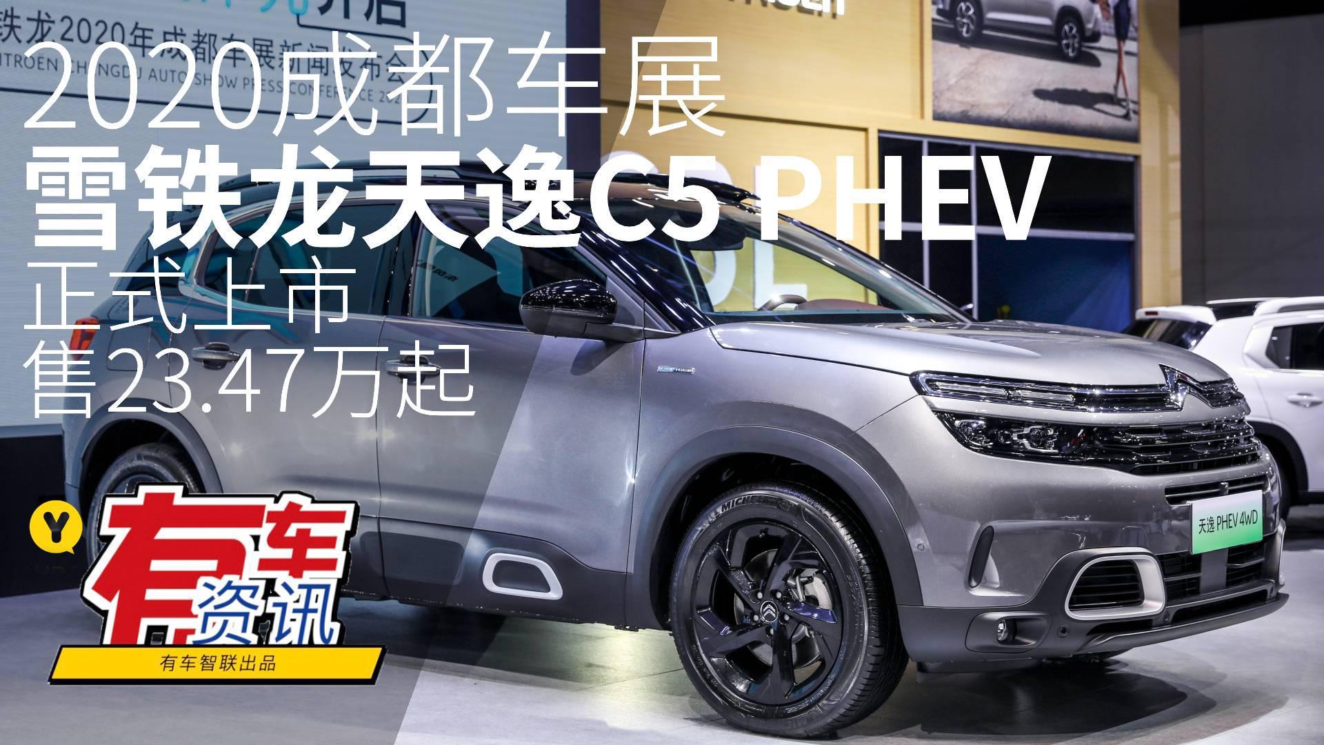 视频:2020成都车展丨雪铁龙天逸C5 PHEV正式上市 售23.47万起