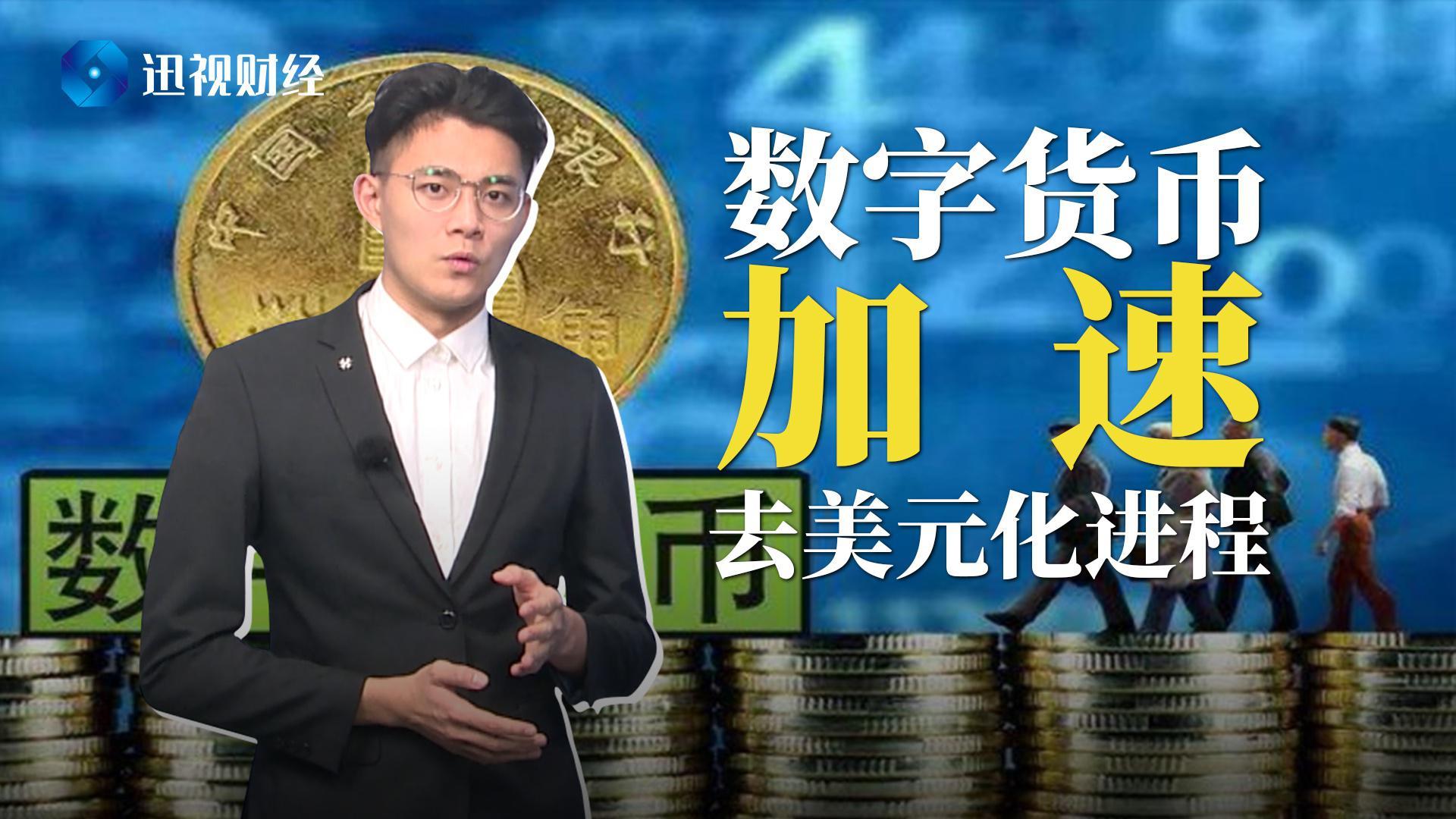 全球首个央行数字货币已问世,去美元化加速,中国不甘落后!