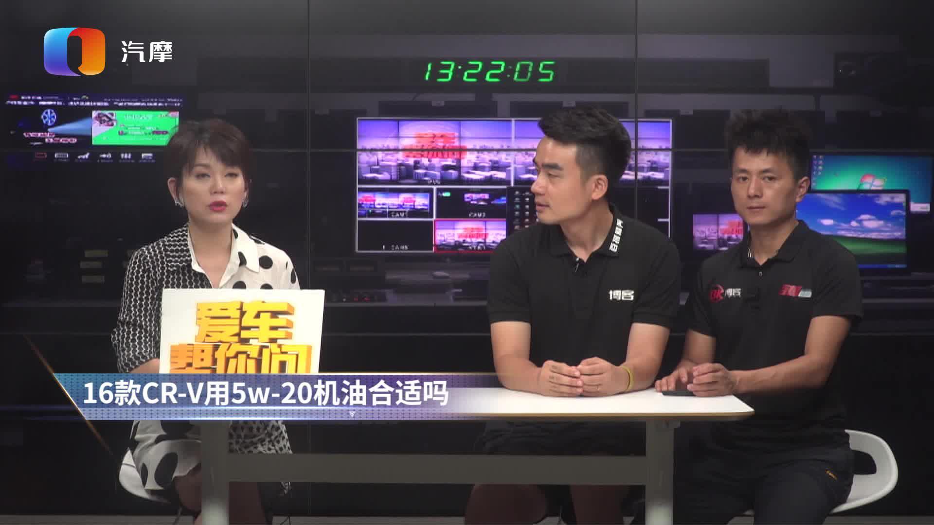 视频:本田CR-V用5W-20的机油合适吗?