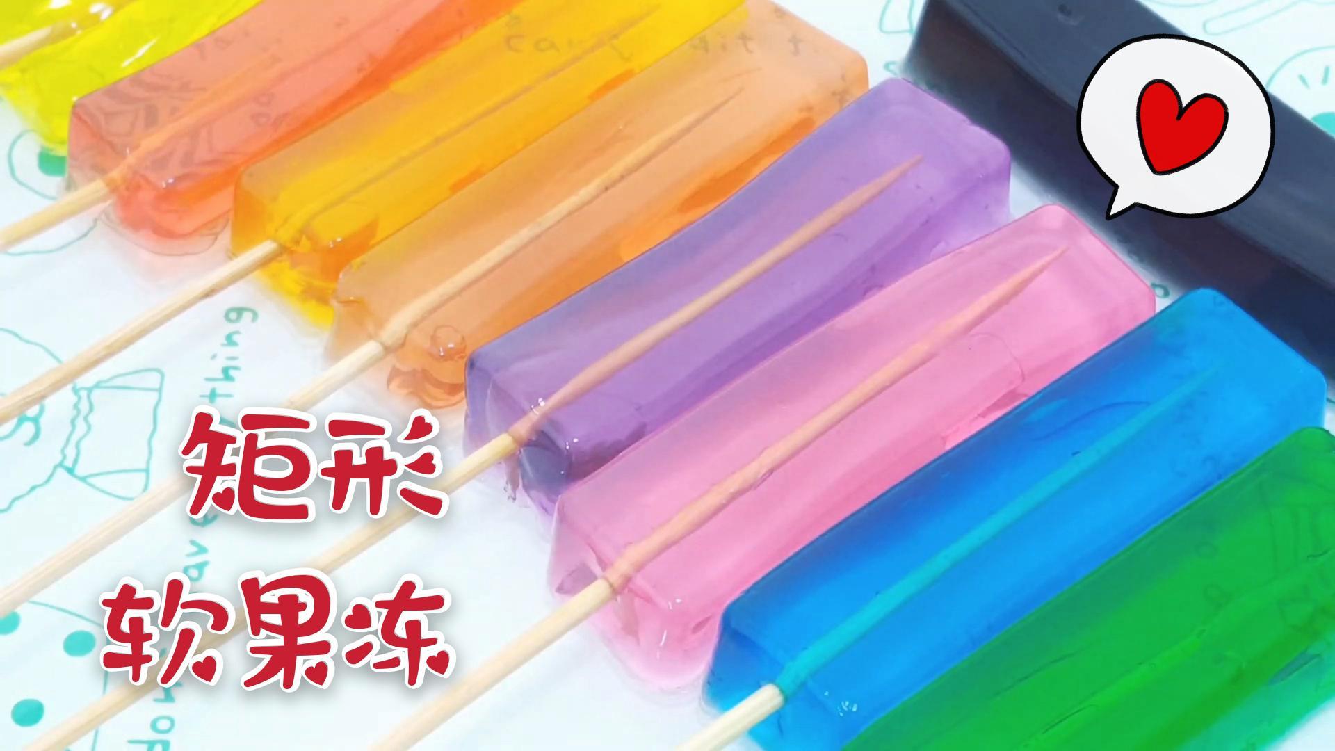 想吃水晶QQ果冻不用买,教你在家就能做!拽很长都不会断超神奇