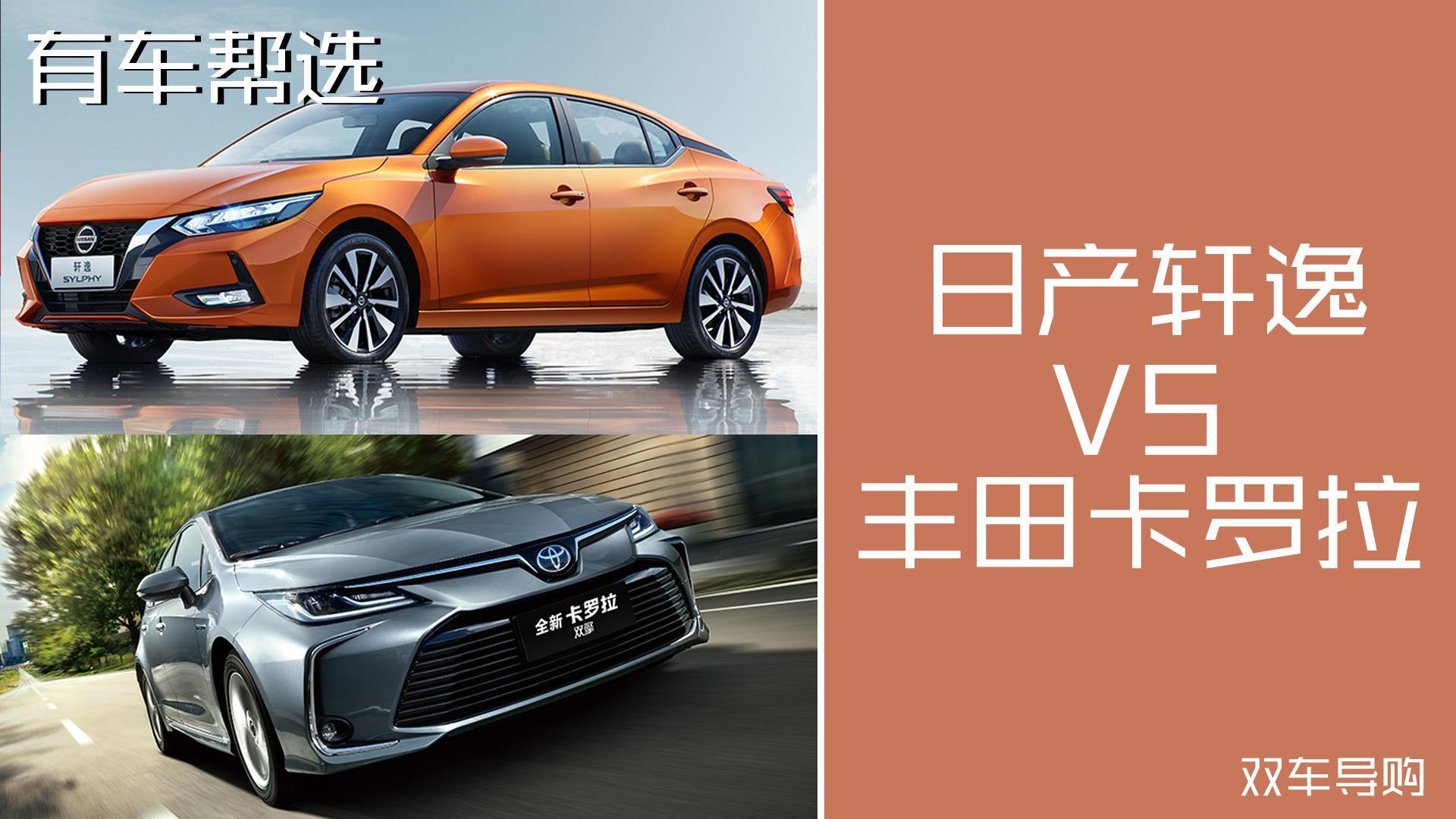 视频:价格亲民的两款紧凑型轿车 丰田卡罗拉和日产轩逸哪款更适合你呢