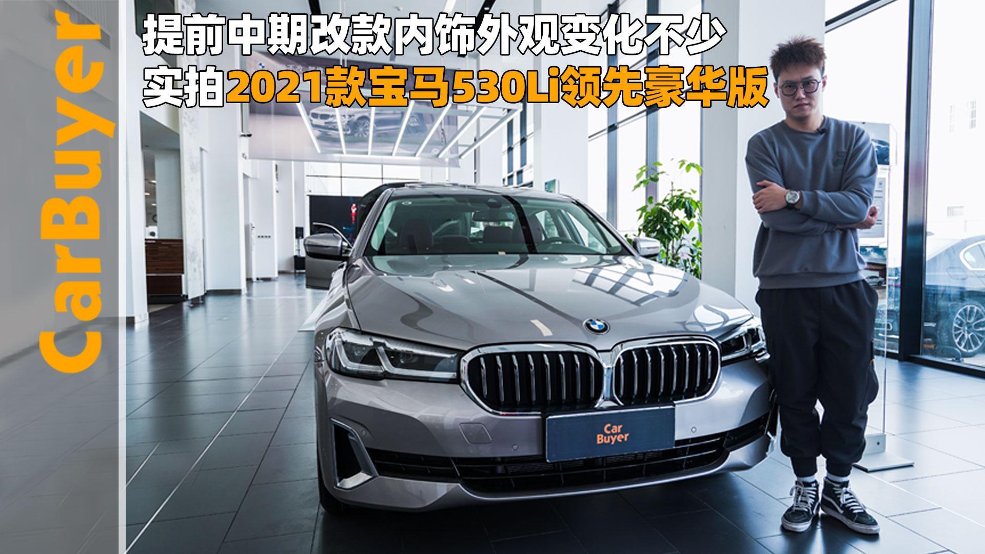 视频:提前中期改款内饰外观变化不少,实拍2021款宝马530Li领先豪华版