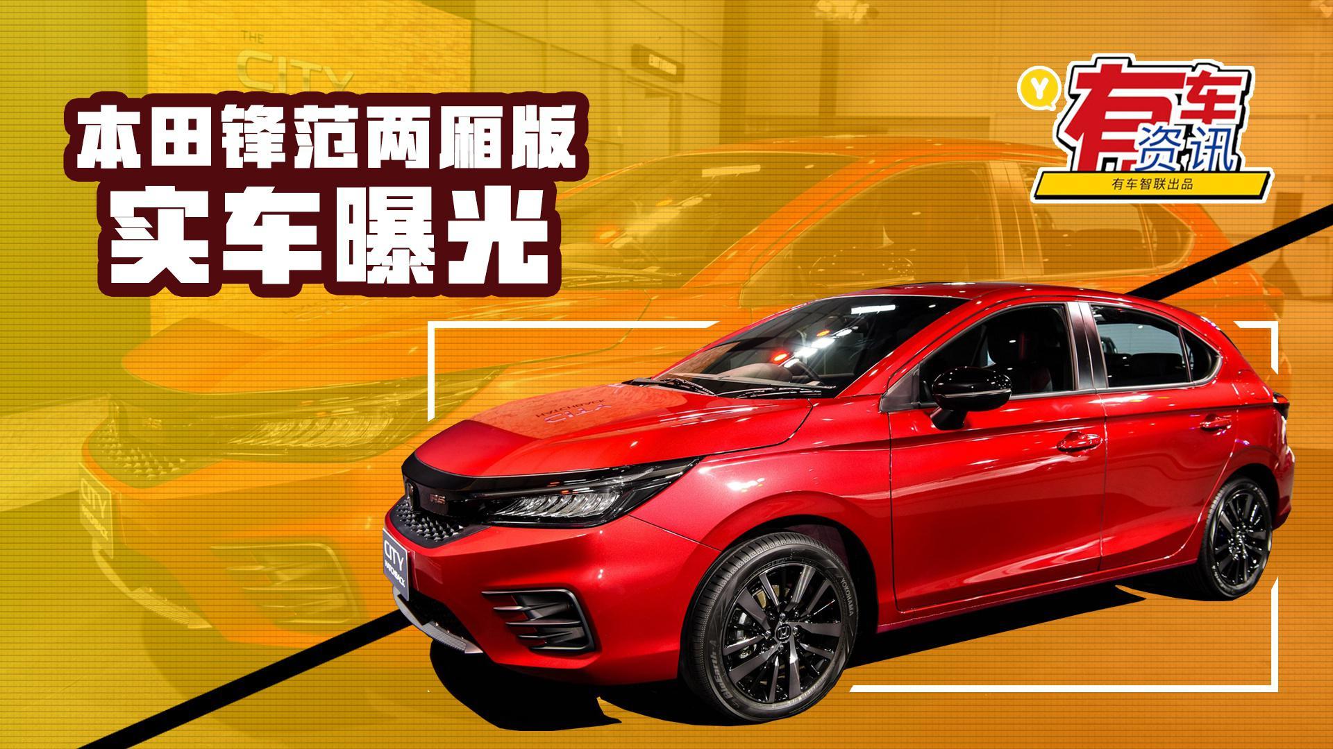视频:小巧精致 配RS运动套件 全新本田锋范掀背版实车亮相