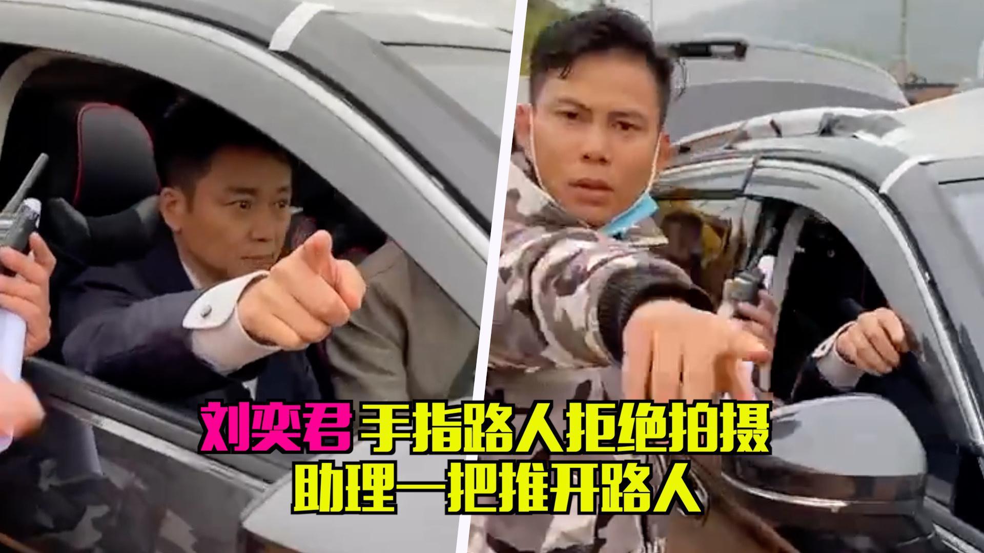 刘奕君遭路人拍摄,用手直指镜头表情不悦,助理一把推开路人