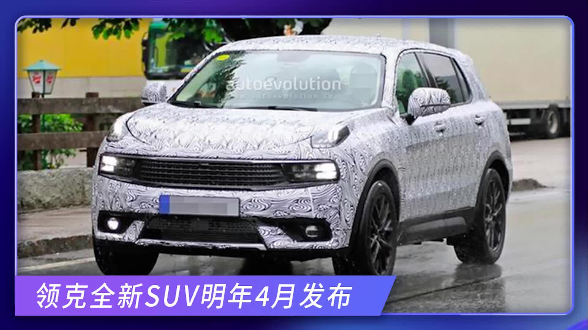 """视频:领克七座SUV发布时间确定!""""换壳""""XC90,2.0T比奔驰GLE还强"""